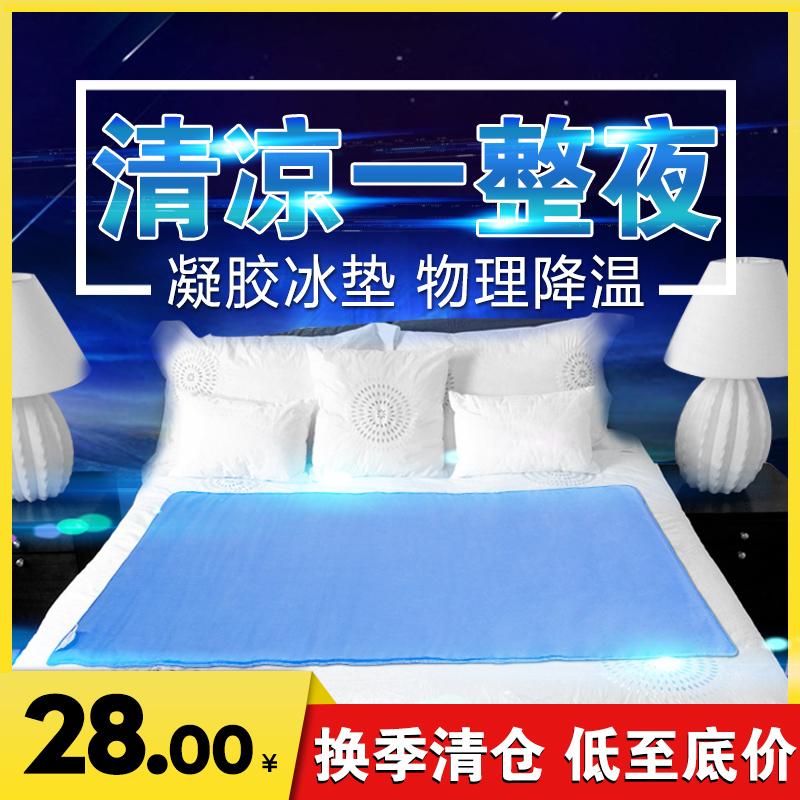 夏天冰垫床垫单人学生宿舍降温神器制冷凉垫床上夏季凝胶冰床垫席