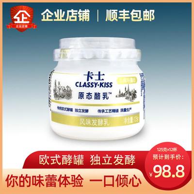 卡士酸奶原态酪乳125g 益生菌低温酸奶 独立发酵浓稠风味发酵乳