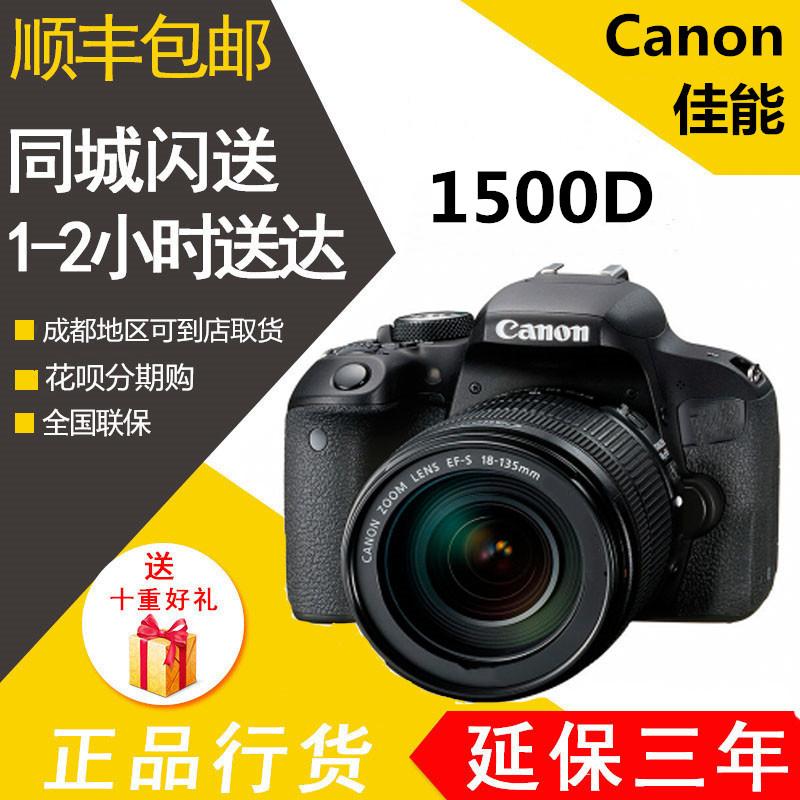 佳能EOS 1500D 18-55 1300D/55-250mm 入门单反旅游数码相机套机