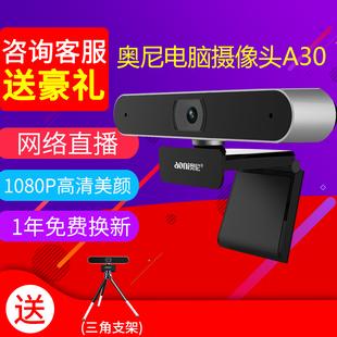 奥尼A30自动对焦电脑摄像头高清1080P带麦克风美颜台式淘宝直播