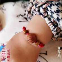 开光小孩婴儿童宝宝桃胡桃子核雕刻篮子手链压惊辟邪属相红绳手串
