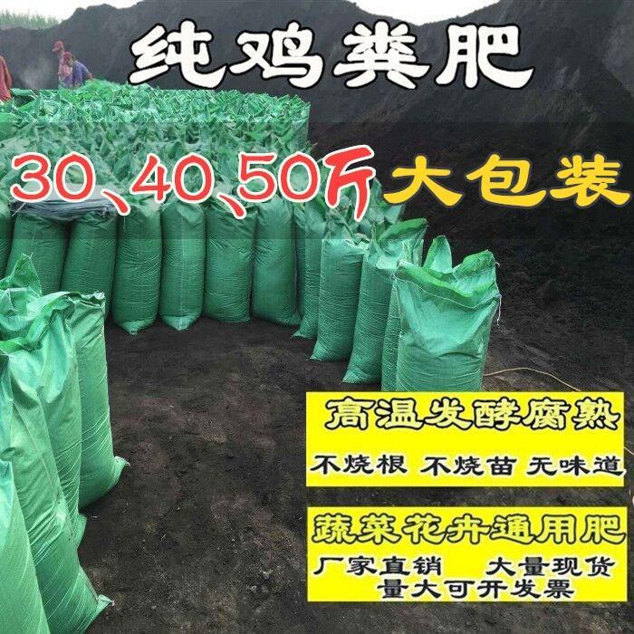 有机肥 发酵干鸡粪肥 蔬菜花卉绿植果树鸡粪 有机肥料 花肥 菜肥
