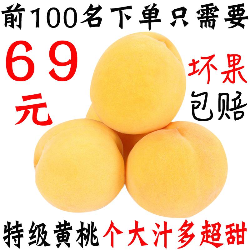 10月14日最新优惠山东蒙阴水蜜桃现摘现发新鲜桃子