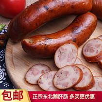 东北鹅肝肠500g法式风味鹅肠即食特产正宗哈尔滨香肠休闲零食熟食