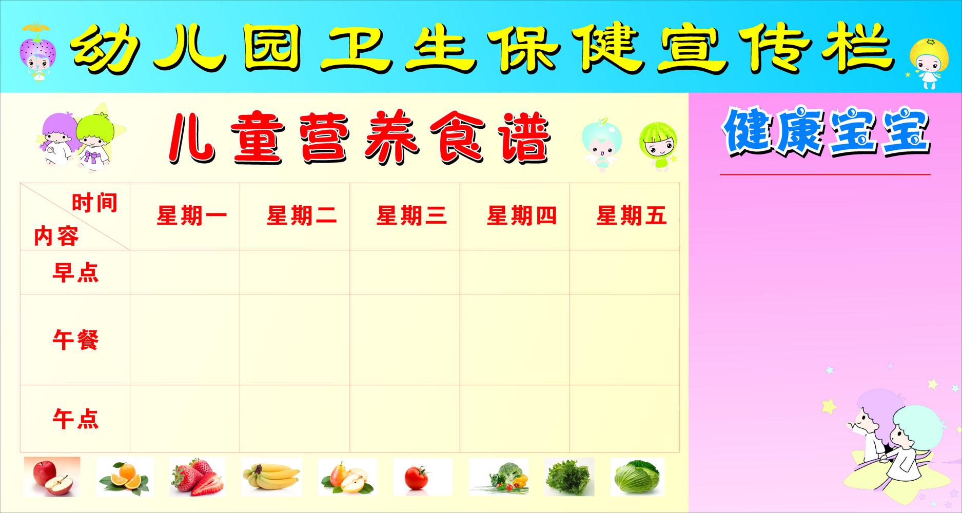 622画布海报展板喷绘素材贴纸703幼儿园卫生保健宣传栏营养食谱