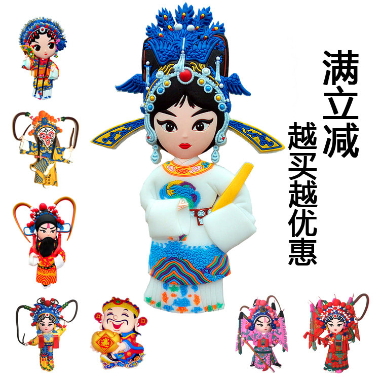 中国风卡通戏曲人物冰箱贴家居装饰创意磁贴出国留学特色小礼品