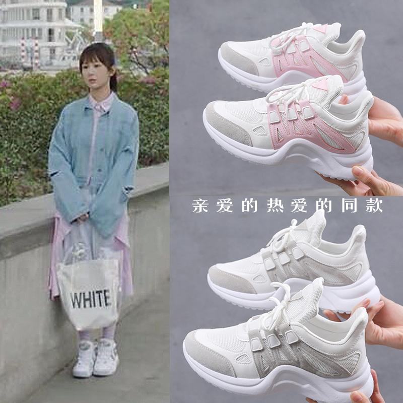 亲爱的热爱的同款杨紫佟年运动鞋(非品牌)