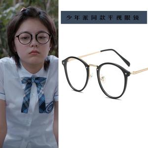 少年派同款林妙妙赵今麦黑色文艺复古圆框平视装饰搭配眼镜全框架
