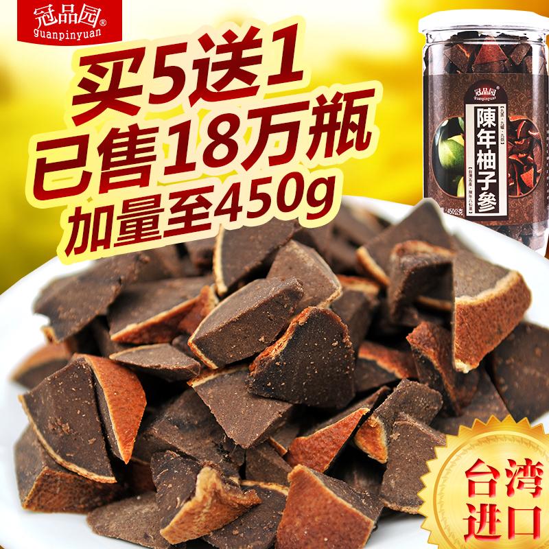 买5送1 冠品园陈年八仙果柚子参台湾进口特产化州橘红陈皮白柚参