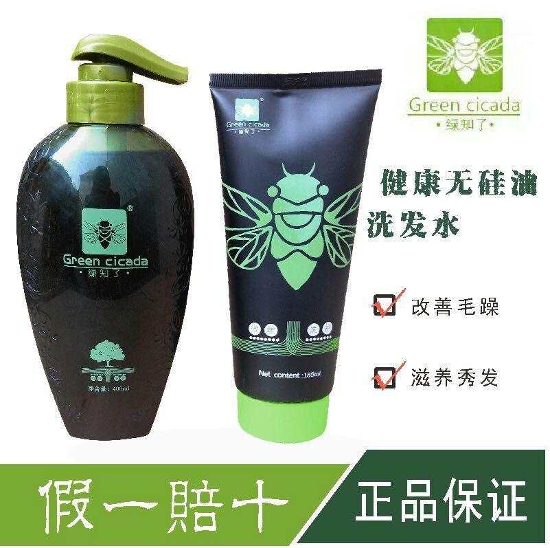 緑のセミが生姜のシャンプーのコンディショナーのセットを保護します。