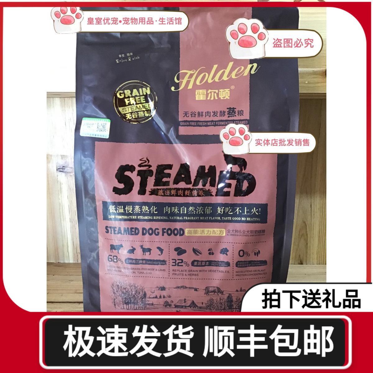 厂家直发霍尔顿蒸粮无谷鲜肉发酵全犬种全期通用型狗粮2.5kg包邮