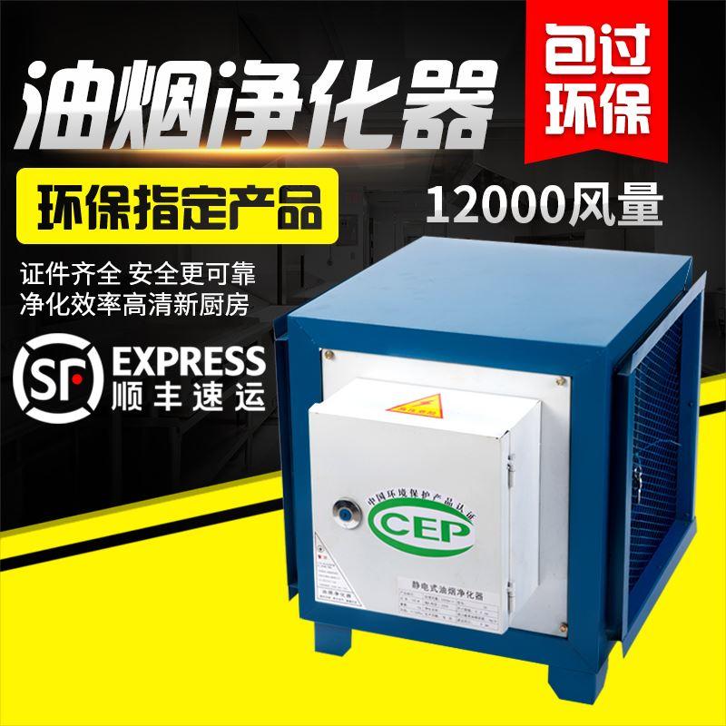 [珍品家袜其他商用厨电]饭店用厨房空气油烟净化器商用1200月销量1件仅售1047元