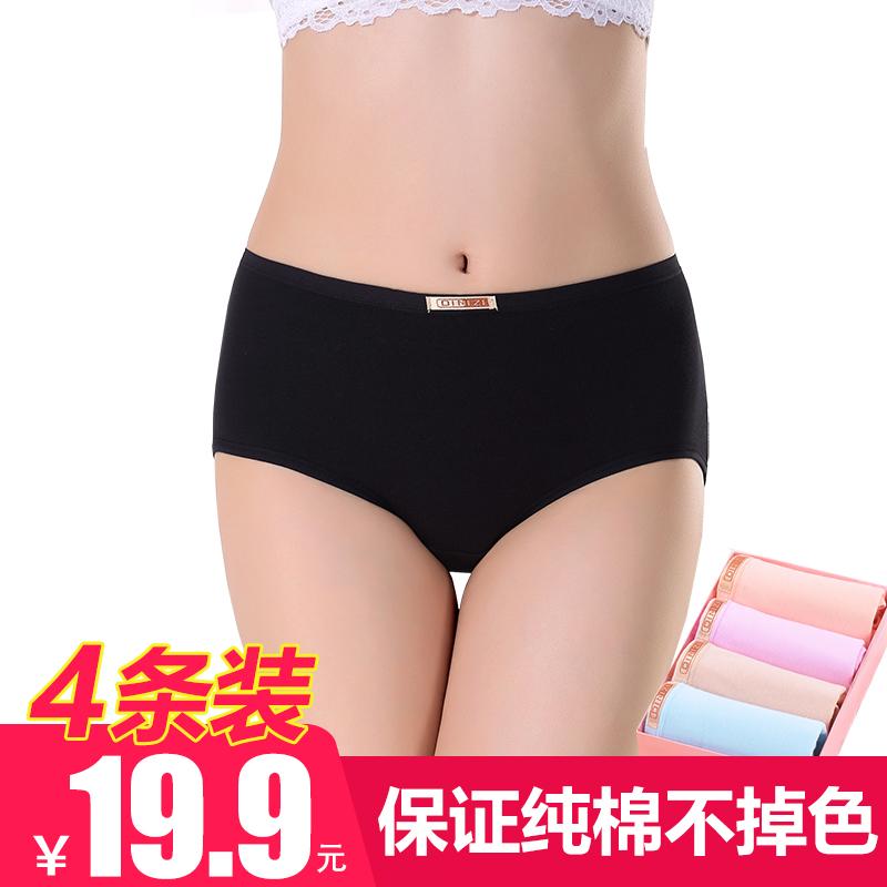 4条装 内裤女纯棉中腰透气舒适加大码胖mm妈妈全棉女士三角裤头