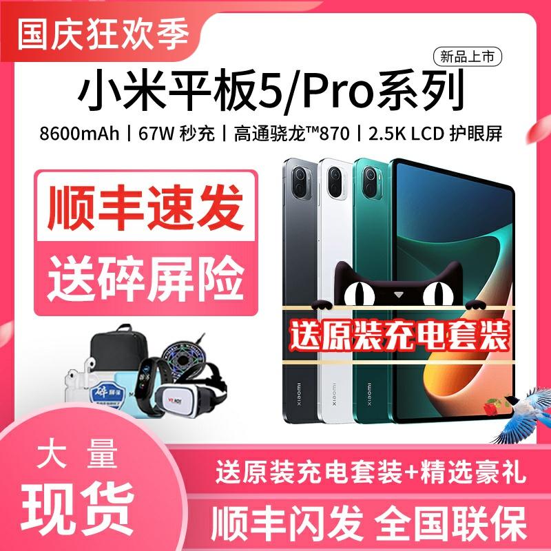 2021新款MIUI小米平板5电脑5G智能官方正品ipad商务专用办公5Pro
