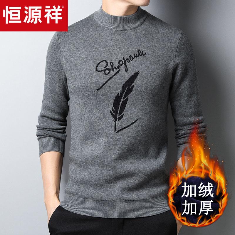 正品牌恒源祥男士加绒毛衣加厚保暖外穿套头男款青中年男朋友帅气
