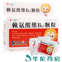 Предпродажа 28 юаней / коробка】Подсолнечник Kangbao Лизин Витамин B12 Гранулы 10 г * 12 пакетиков / коробка Повышенный аппетит интеллект развития мозга