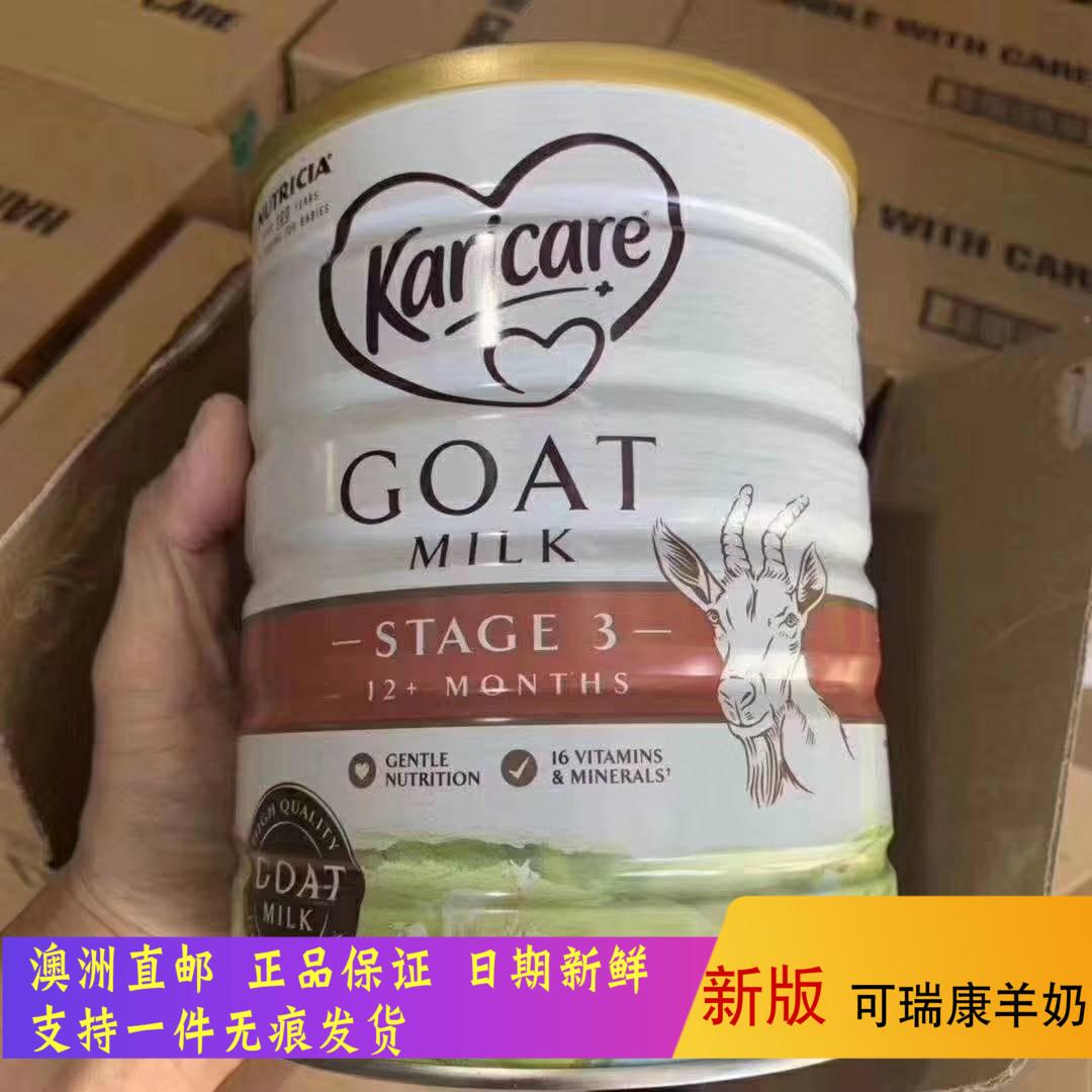 ニュージーランドの新しいバージョンのKaricareを代理購入しました。乳幼児用羊用ミルクは一、二、三段階で900 gです。