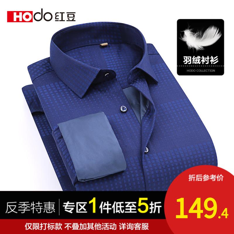 【羽绒衬衫】红豆男装商务休闲保暖衬衫男羽绒长袖衬衣男8413图片