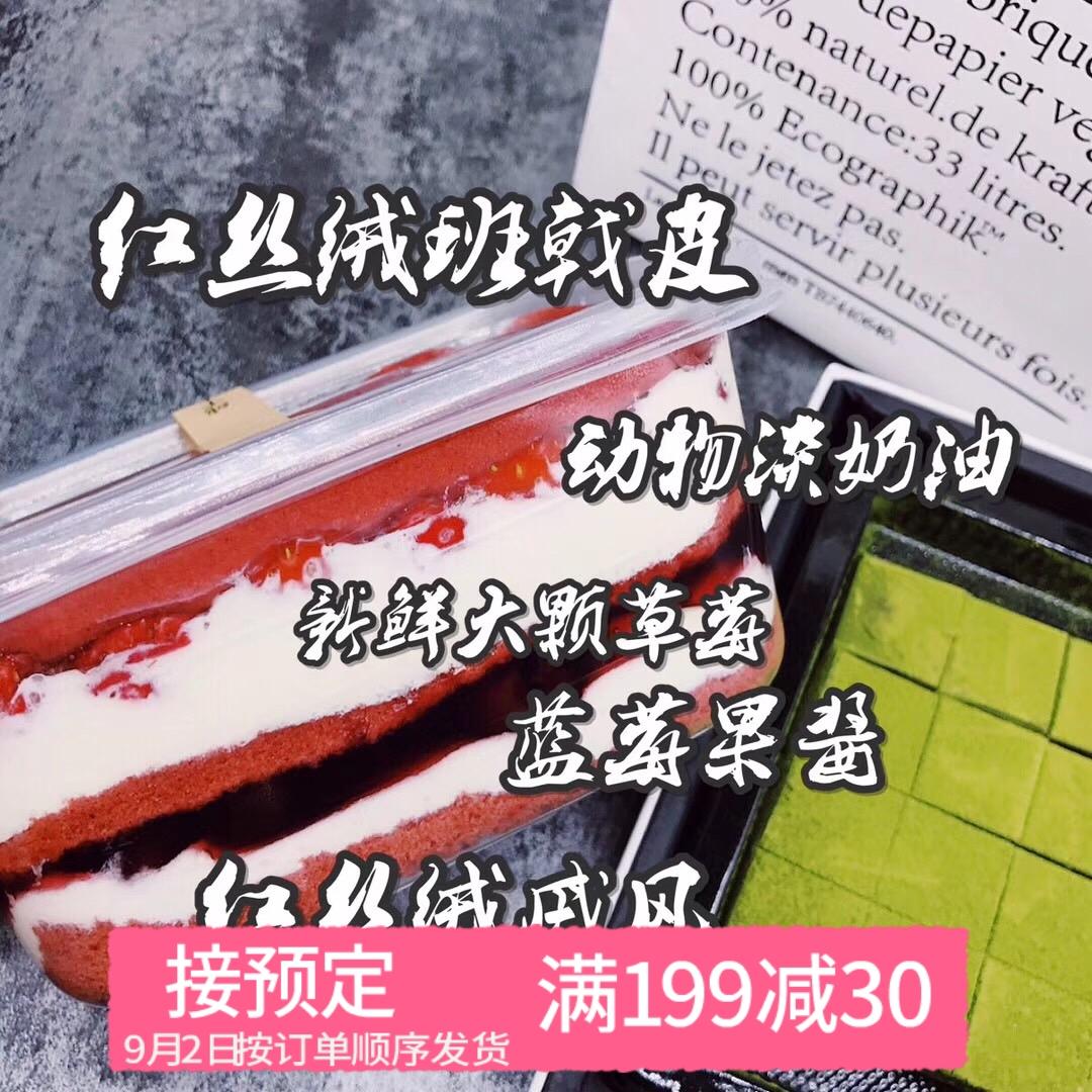 网红零食阿钦红丝绒双莓千层树莓蓝莓夹心蛋糕盒子现做顺丰包邮