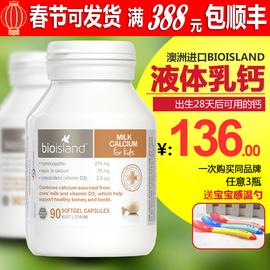 bioisland澳洲钙婴幼儿钙液体钙软胶囊乳钙宝宝钙铁锌儿童补钙图片