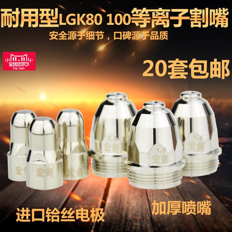 LGK80 100 подожди ион резак косить пистолет макрос меч panasonic P80 импорт гафний провод электрод сопло косить рот бесплатная доставка