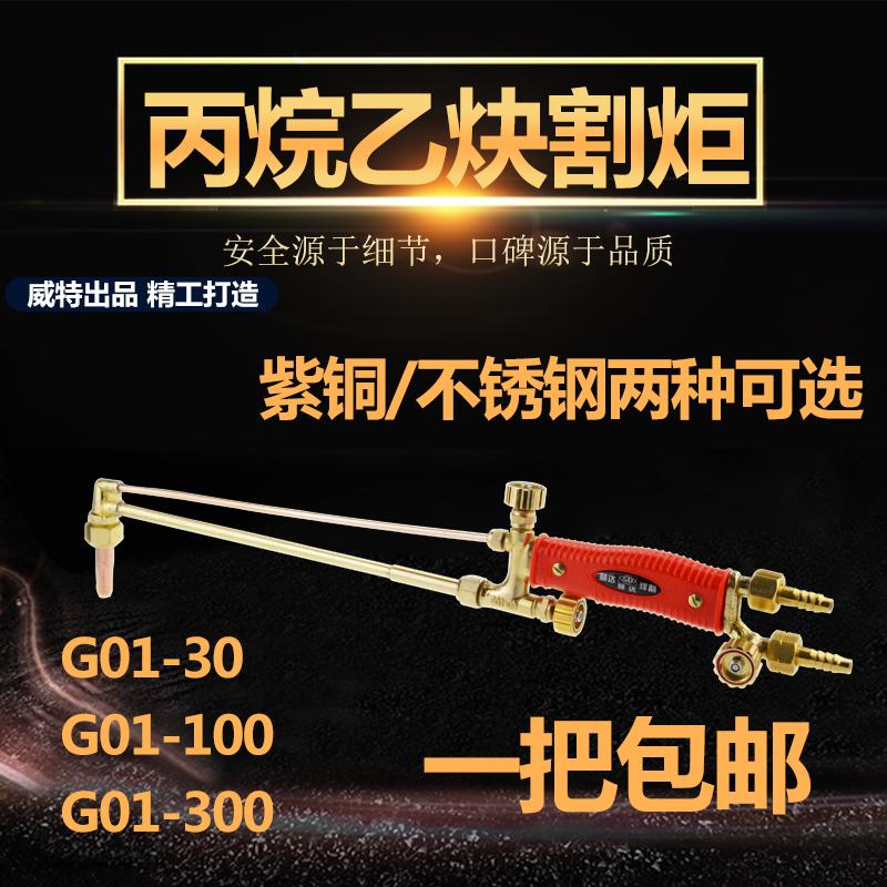 G01-30 100 300 тип кислород ацетилен пропан стрелять поглощать стиль косить факел медь нержавеющей стали косить пистолет косить пакет почта