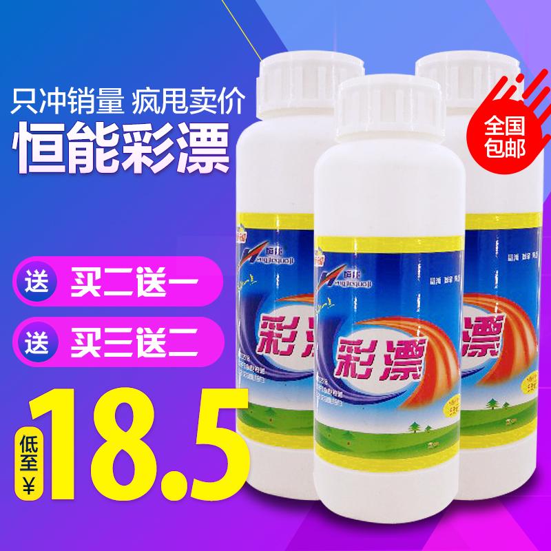 家用彩漂剂洗衣彩色白色衣物通用去渍液护色除霉彩漂粉漂白剂