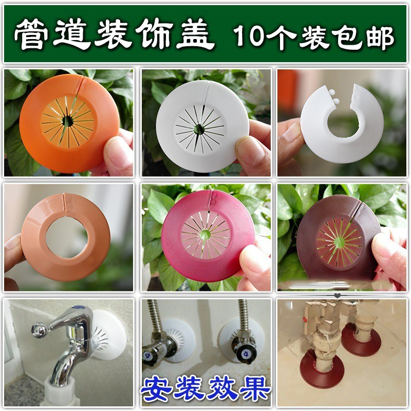 Clip faucet beautifies household with water pipe cover to shield perforated baffle buckle cap to cover water with installation cover plate