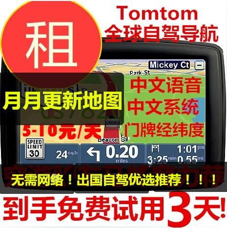 Chinese GPS rental TomTom navigator rental New Zealand US Germany UK Australia France Europe Map