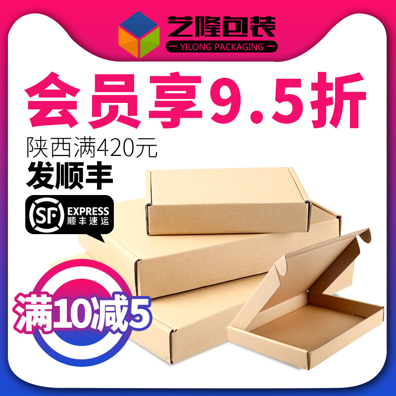 特硬飞机盒纸箱服装包装盒快递发货打包纸盒子批发定做