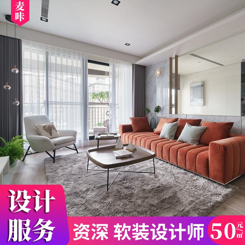 家装软装设计师别墅民宿精装房屋室内搭配纯设计服务装修改造方案