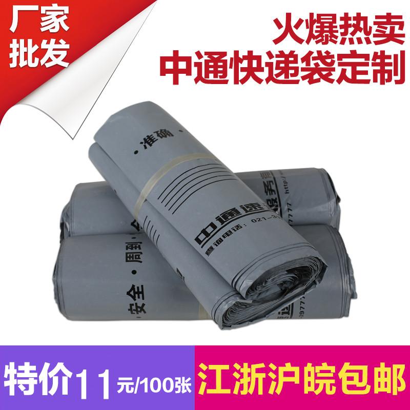 """Перерыв плохой секс срочная доставка мешок мешком упаковывать в пакет 28*42 38*52 45*60 """"чжэцзян"""" более ста юаней"""
