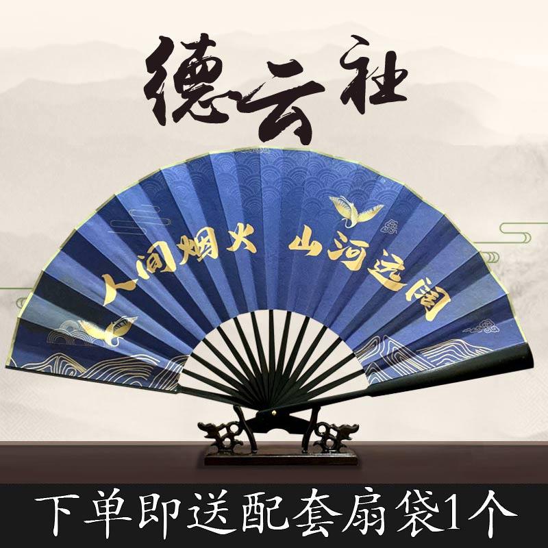 徳雲社の雲鶴の空の上で、同じ扇子を応援しています。中国風の扇子です。