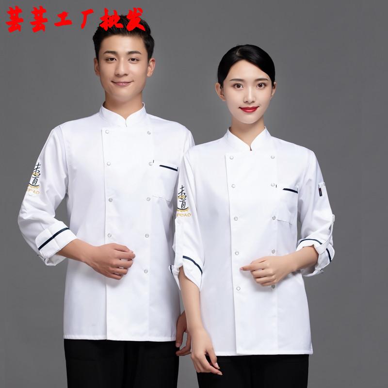时尚高端厨师工作服中国风长袖秋季男女酒店餐饮食堂后厨制服定制