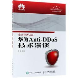 华为Anti-DDoS技术漫谈