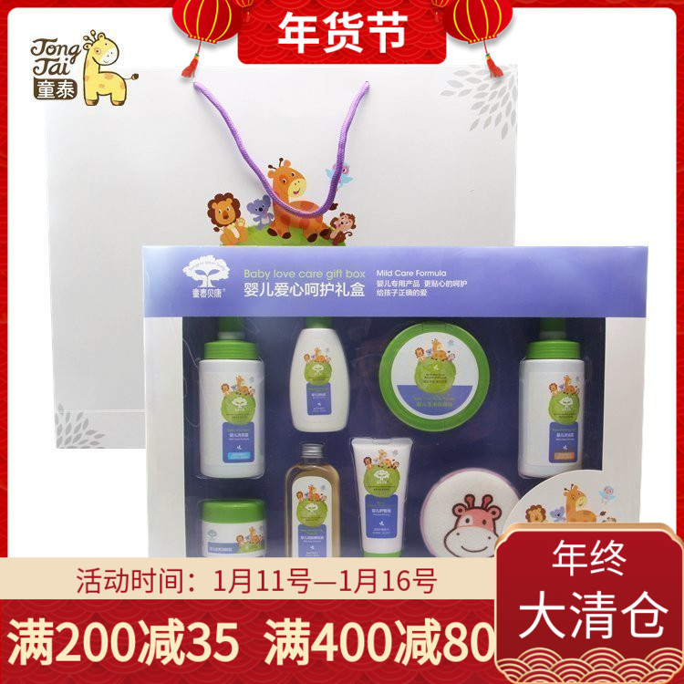 正品童泰BK355护肤礼盒婴儿洗护套装宝宝清洁7+1新生儿洗浴用品