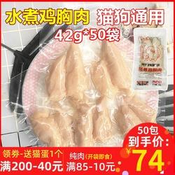 猫狗零食宠物水煮鸡胸肉妙鲜封包罐头湿粮白水煮鸡肉鸡胸肉条50包