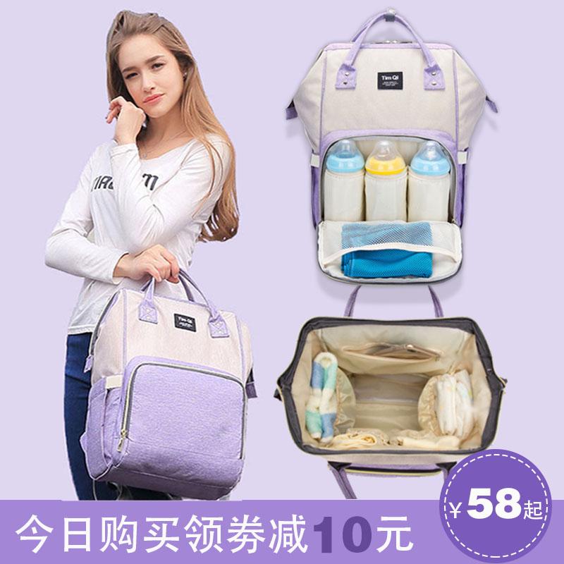 妈咪包新款时尚母婴包多功能手提妈妈包大容量双肩包婴儿哺乳背包
