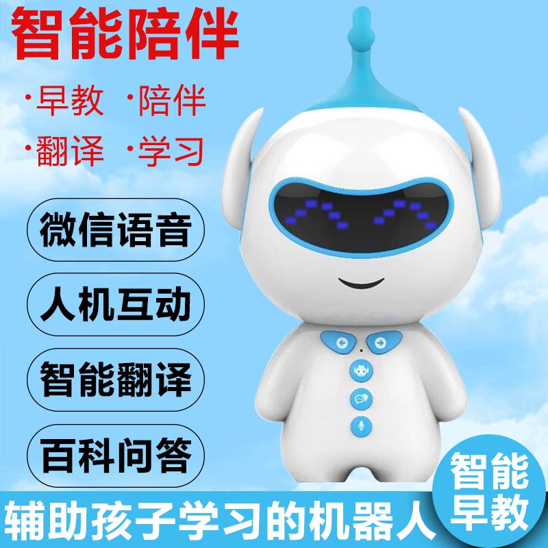 智能早教机器人儿童语音对话教育学习AI陪伴人工互动聊天儿歌故事中英文学生古诗国学男女孩家庭wifi无线版