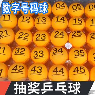 抽奖球01-200号码球带字抽彩球摸奖球摇号球博彩无缝球乒乓数字球图片