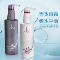 Oba Aubar Substitute Shampoo Conditioner wash Kit Aubane A2A5 Oil-controlled dandruff oily scalp oil