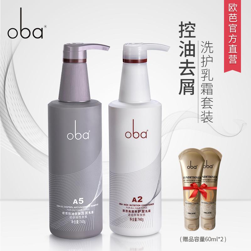 oba欧芭二代洗发水护发素洗护套装欧巴A2A5 控油去屑油性头皮去油