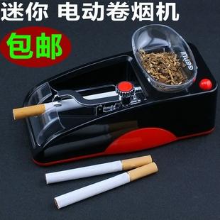 卷烟器卷烟机拉烟器家用套装DIY手工小型半自动空管
