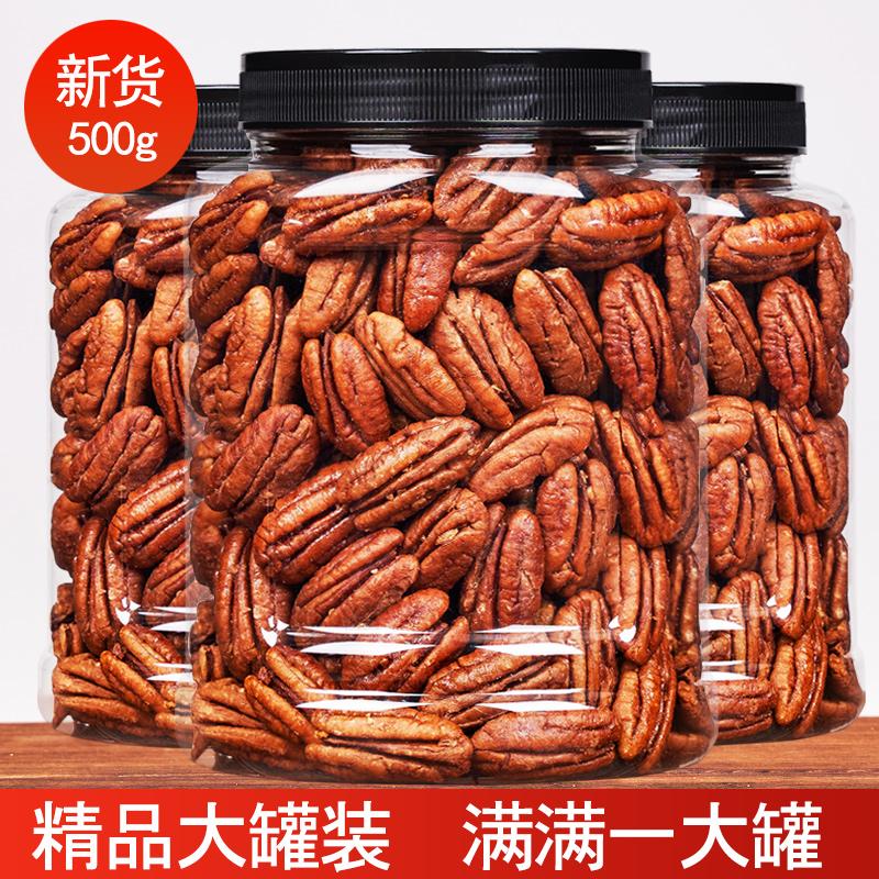 碧根果仁500g罐裝奶油味美國山核桃仁長壽果干果仁堅果散裝稱斤