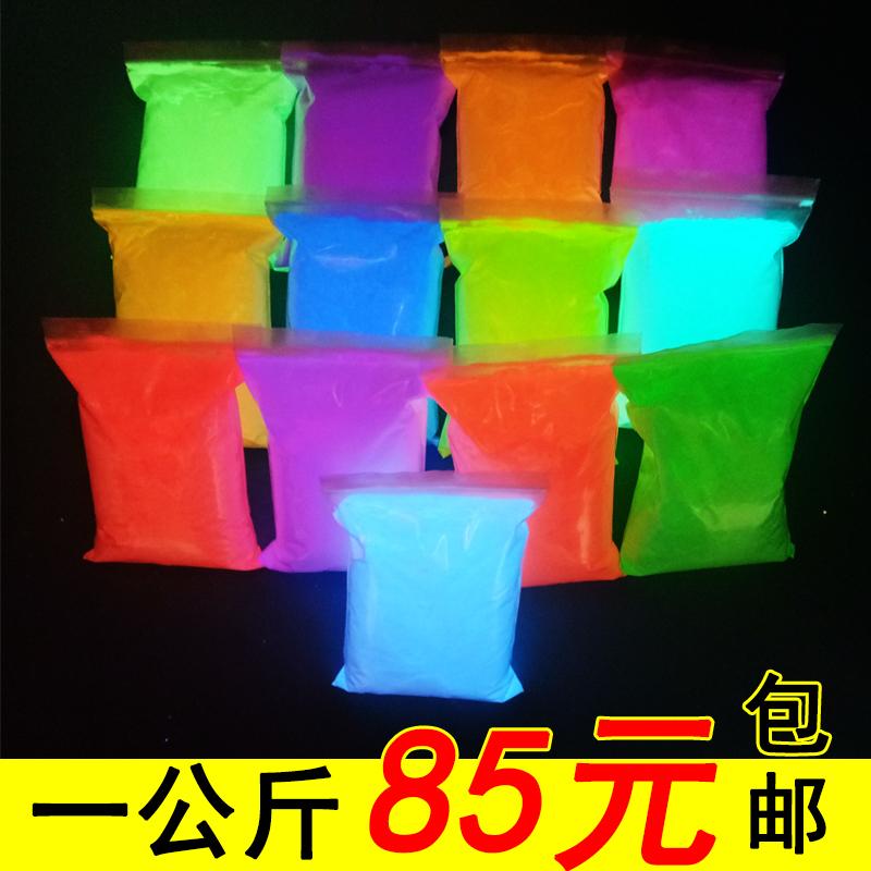彩色发光超亮夜光粉长效注塑丝网印花荧光粉可自制夜光涂料发光漆