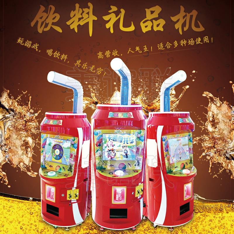 电玩城设备大型购物商场自动贩卖可乐机儿童自助投币饮料机礼品机