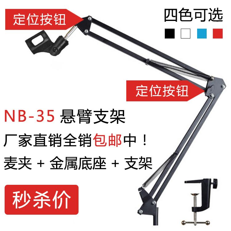 Бесплатная доставка NB-35 емкость микрофон универсальный общий все металлические консоль стоять рабочий стол полка микрофон ударопрочный полка