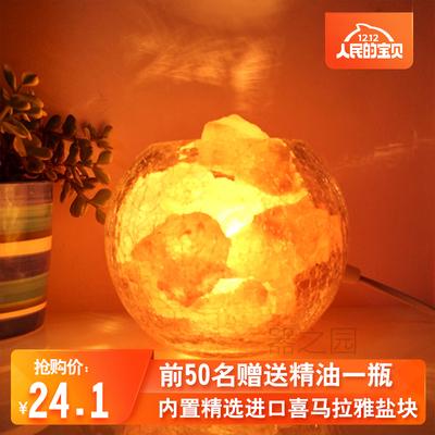 水晶盐灯 喜马拉雅欧式装饰小台灯创意时尚卧室冰裂玻璃床头夜灯