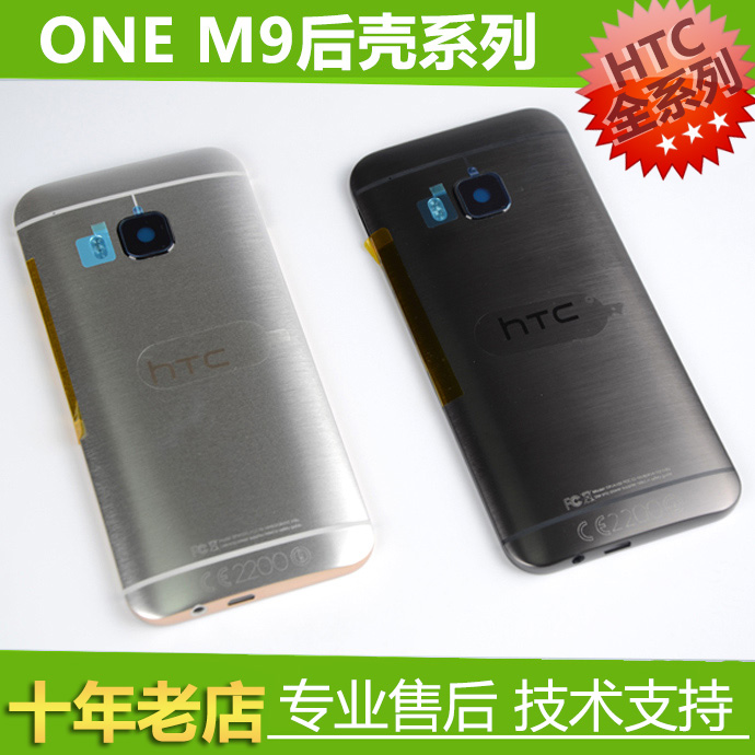 HTC One m9原装后壳m9后盖m9电池盖m9卡托m9支架m9上顶条