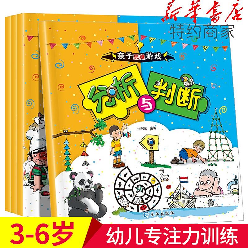 全套亲子思维游戏4册 幼儿专注力训练幼儿园益智书 左右脑开发数学思维训练迷宫连线书籍 培养孩子观察力儿童启蒙早教书3-4-5-6岁